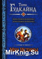 Терри Гудкайнд - Сборник произведений (18 книг)