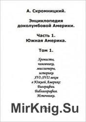 Энциклопедия доколумбовой Америки. Часть 1. Южная Америка. Т. 1-2