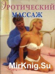 Эротiческий массаж