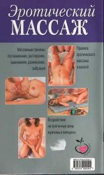 Эротiческий массаж. Способы и приемы воздействия на эрогенные зоны
