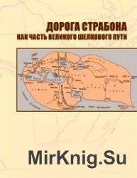 Дорога Страбона как часть Великого Шелкового пути