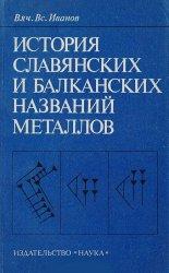 История славянских и балканских названий металлов