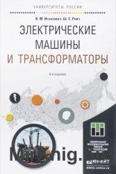 Электрические машины и трансформаторы. 6-е изд.