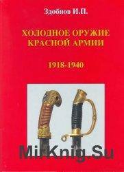 Холодное оружие Красной Армии