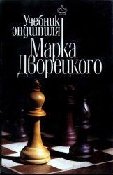 Учебник эндшпиля Марка Дворецкого