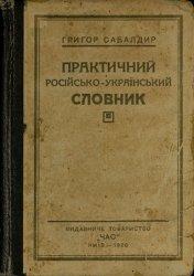 Практичний росiйсько-украïнський словник