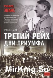Третий рейх. Дни триумфа (1933-1939)