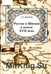 Россия и Швеция в начале XVII века. Очерки политической и военной истории