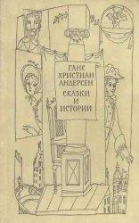 Андерсен Г.Х. Сказки и истории (1969)