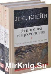 Этногенез и археология (в 2-х томах)