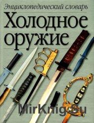 Холодное оружие: Энциклопедический словарь