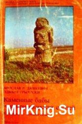 Каменные бабы Причерноморских степей