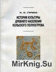 История культуры древнего населения Кольского полуострова