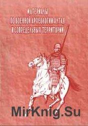 Материалы по военной археологии Алтая и сопредельных территорий
