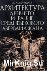 Архитектура древнего и раннесредневекового Азербайджана
