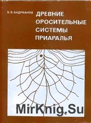 Древние оросительные системы Приаралья (в связи с историей возникновения и  ...