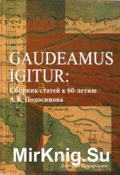 Gaudeamus Igitur. Сборник статей к 60-летию А. В. Подосинова