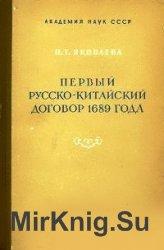 Первый русско-китайский договор 1689 года
