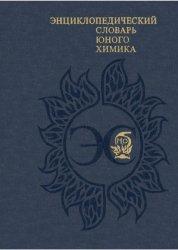 Энциклопедический словарь юного химика 2-е изд.