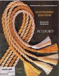 Руководство для начинающих по плетению шнуров. Искусство кухимио