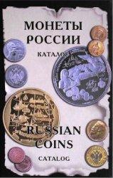 Монеты России от Николая II до наших дней. Каталог