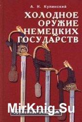 Холодное оружие Немецких государств (1801-1945)