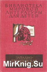 Библиотека мировой литературы для детей. Том 33. Западно-европейская драмат ...