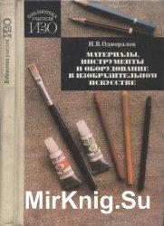 Материалы, инструменты и оборудование в изобразительном искусстве
