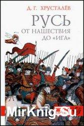 Русь от нашествия до ига (30-40 гг. XIII в.)