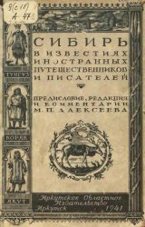 Сибирь в известиях западно-европейских путешественников и писателей. XIII—XVII вв.