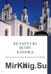 Беларускі шлях барока. Паўночна-Усходняя Беларусь на Via Regia