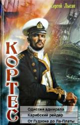 Одиссея адмирала Кортеса. Трилогия в одном томе