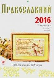 Православний календар 2016