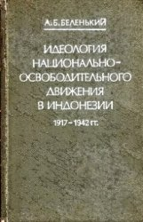 Идеология национально-освободительного движения в Индонезии 1917-1942 гг.