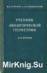 Учебник аналитической геометрии для втузов