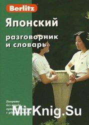 Японский разговорник и словарь. 3-e издание, исправленное