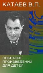 Катаев В.П. - Собрание произведений для детей (31 книга)