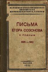 Письма Егора Созонова к родным, 1895-1910 гг.