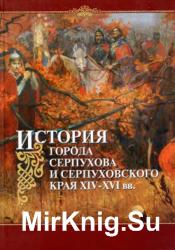 История города Серпухова и Серпуховского края XIV - XVI вв.