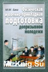 Физическая и военно-прикладная подготовка допризывной молодежи