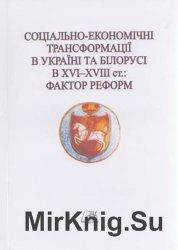 Соціально-економічні трансформації в Україні та Білорусі в XVI–XVIII ст.: ф ...