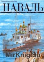 Наваль. Сборник общества истории флота выпуск 2