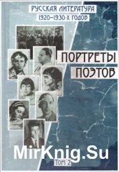 Русская литература 20-х - 30-х годов. Портреты поэтов. Том 2