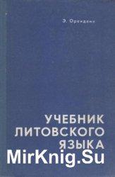 Учебник литовского языка