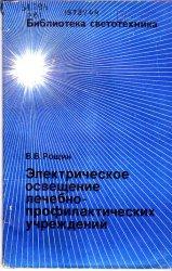 Электрическое освещение лечебно-профилактических учреждений