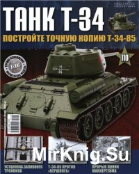 Танк T-34 №-110