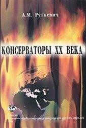 Консерваторы XX века: Монография