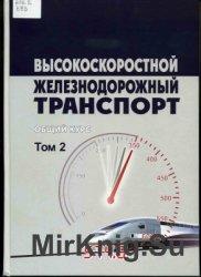 Высокоскоростной железнодорожный транспорт. Общий курс. Том 2