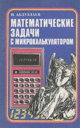 Математические задачи с микрокалькулятором