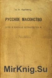 А.Н.Пыпин. Исследования. (8 книг)